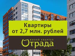 ЖК «Отрада» Ипотека без первоначального взноса